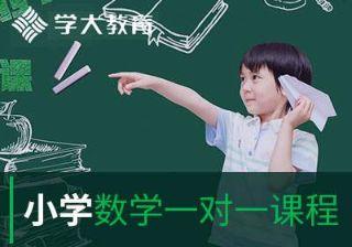 学大教育小学数学一对一课程