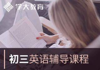 初三英语辅导课程