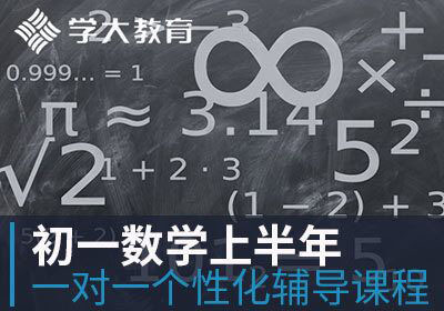 初一数学一对一个性化辅导课程上半年