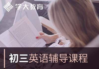 廊坊初三英语辅导课程