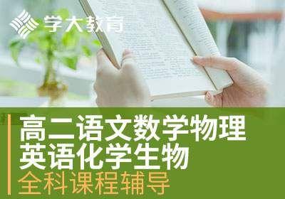 高二语文数学英语物理化学生物全科课程辅导