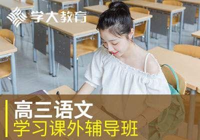 齐齐哈尔高三语文学习课外辅导班