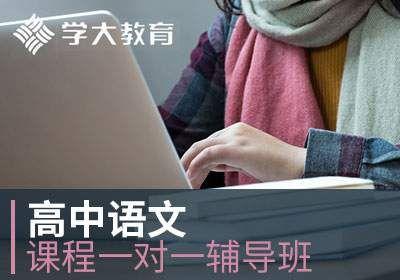 学大教育高中语文课程一对一辅导班