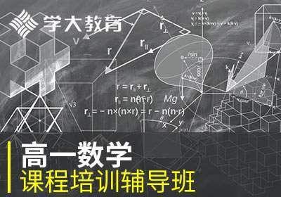 齐齐哈尔高一数学辅导