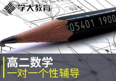 芜湖学大教育高二1对1个性辅导数学