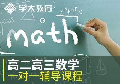 高二高三数学一对一辅导课程