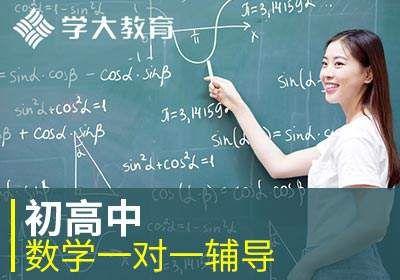 学大教育初高中数学一对一