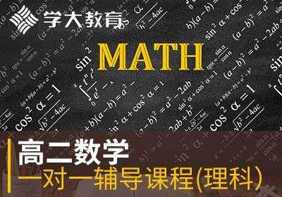 理科高二数学一对一辅导课程