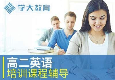 齐齐哈尔高二外语学习课外辅导班