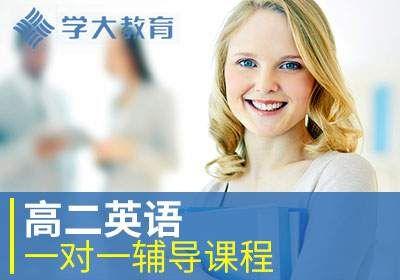 大兴枣庄高二英语一对一辅导课程