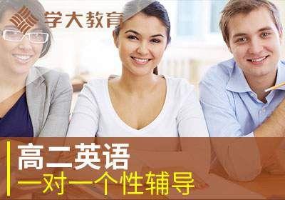 芜湖学大教育高二1对1个性辅导英语