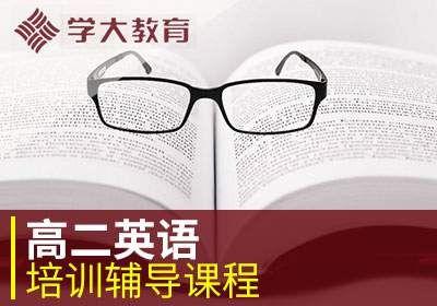 西安学大高三英语