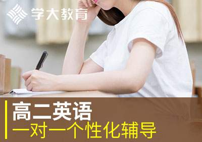 晋中高三英语1对1学习辅导班