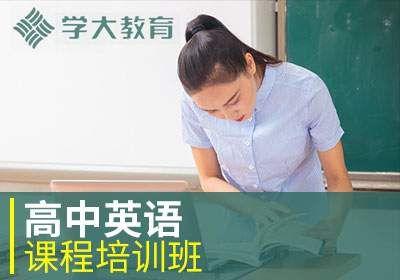 高中英语辅导班