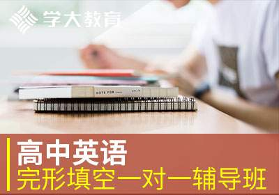 晋中高中英语完形填空1对1辅导班
