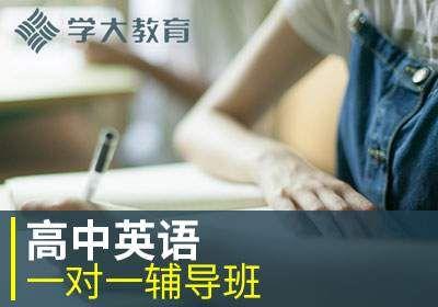 一对一辅导高中英语班