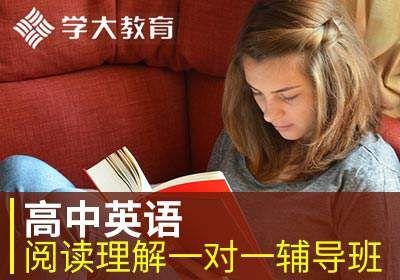 晋中高中英语阅读理解1对1辅导班