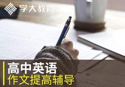 晋中高中英语作文提高辅导