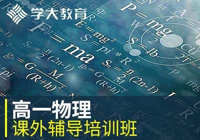 北京高一物理课外辅导培训班