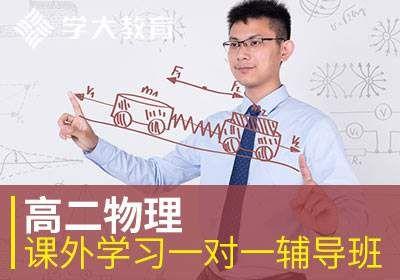 晋中高二物理课外学习一对一辅导班