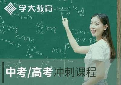 中考/高考冲刺课程
