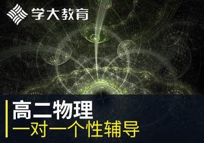 芜湖学大教育高二1对1个性辅导物理