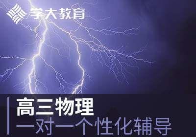 北京高三物理一对一个性化辅导