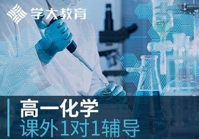 芜湖学大教育高一1对1个性辅导化学