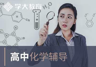 一对一辅导:高中化学