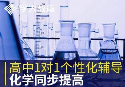 高中1对1个性化辅导化学同步提高