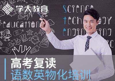 高考复读语文数学英语物理化学培训