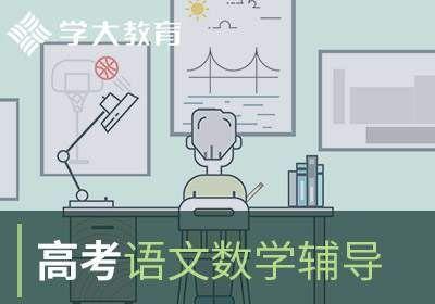 宁波高考语文数学辅导