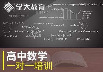 太原学大长风校区高中数学1对1个性化辅导