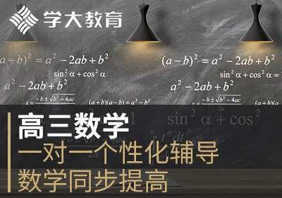 高三1对1个性化辅导数学同步提高