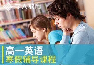 学大高一英语寒辅导课程