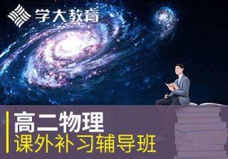 北京学大高二物理课外补习辅导班
