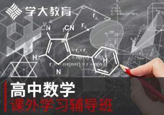 北京学大教育高中数学课外辅导培训班