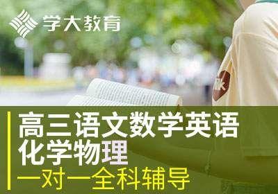 高三语文、数学、英语、化学、物理一对一全科辅导