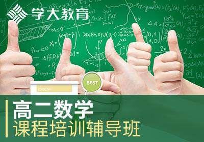石家庄高二数学辅导班
