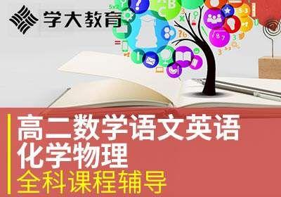 高二数学、语文、英语、化学、物理全科课程辅导