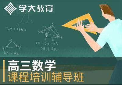 宁波高三数学辅导