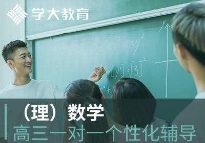(理)数学高三一对一个性化辅导