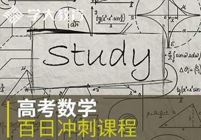 长春2017年高考数学百日冲刺课程