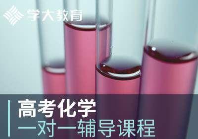 高考化学一对一辅导课程