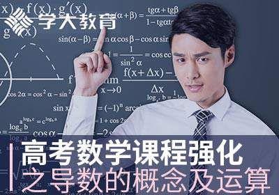 石家庄高考数学课程强化之导数的概念及运算