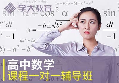 学大教育高中数学一对一培训