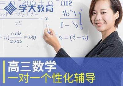 芜湖学大教育高三1对1个性辅导数学