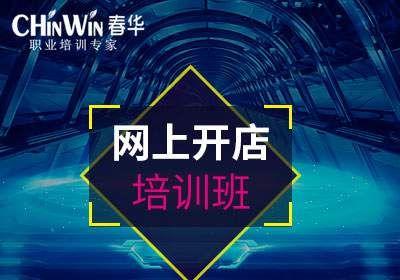 温岭网上开店泽国电脑培训大溪网上开店