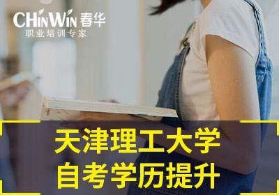 天津理工大学自考学历提升(网课+面授)