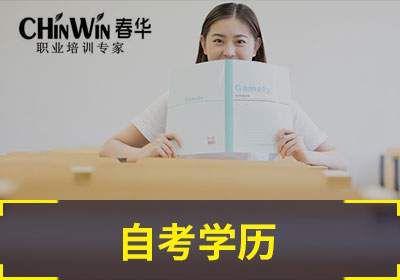 南京大学自考一年半学历教育(网课+面授)